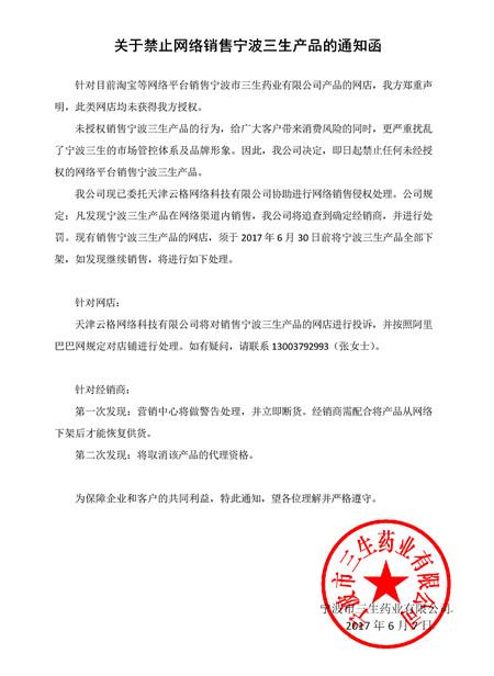 宁波三生2017年度大事记