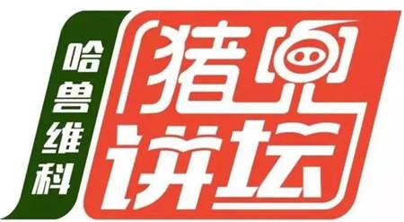 """如何评价动保产品 开启中国动保效时代 ——第18期""""哈兽维科·猪兜讲坛""""直播节目预告"""