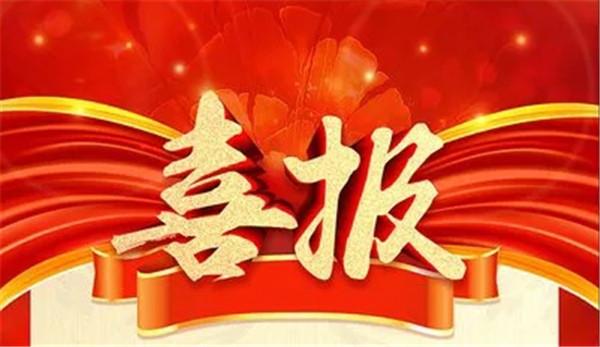 新年第一喜!特驱荣获国家科学技术进步奖!