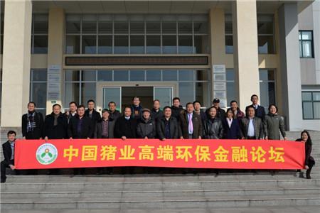 猪业大事件!热烈祝贺首届中国猪业影响力年度论坛筹备会顺利召开