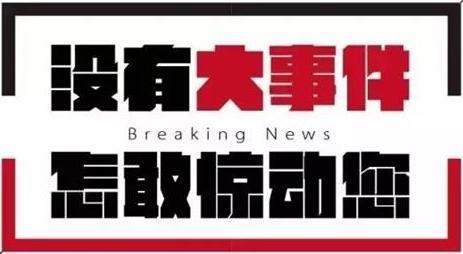 2018年1月8日,2017年度国家科学技术奖颁奖大会在北京人民大会堂召开。会上揭晓了2017年度国家科学技术奖评选结果。