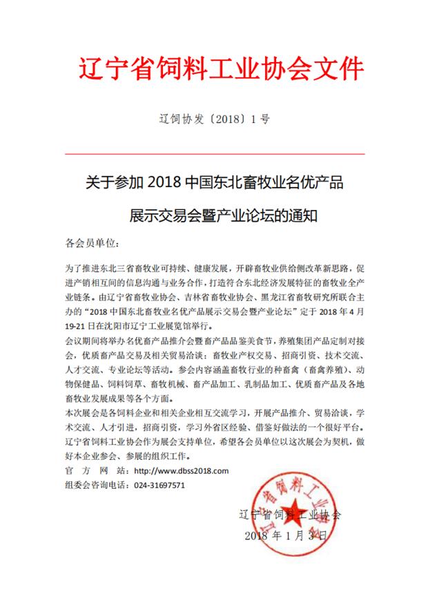 辽宁省畜牧兽医局文件