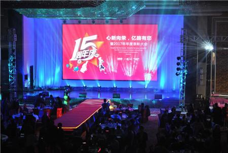 东方澳龙集团15周年庆暨2017年年度表彰大会隆重举行
