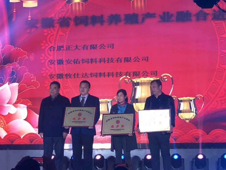 热烈祝贺牧仕达公司荣获《安徽省饲料养殖产业融合进步奖》!