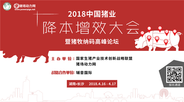 4月16日~17日,国家生猪产业技术创新战略联盟、猪场动力网将共同举办2018中国猪业降本增效大会暨猪牧纳码高峰论坛