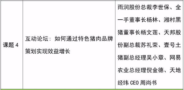 2018中国猪业降本增效大会暨猪牧纳码高峰论坛