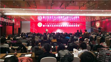 峥嵘十八载再绽芳华第十届大北农科技奖颁奖大会在京隆重举行