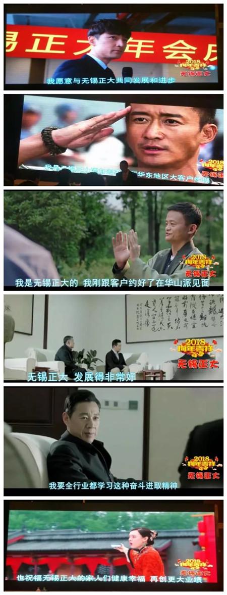 """""""初心不忘 匠心筑梦""""无锡正大2018新春年会"""