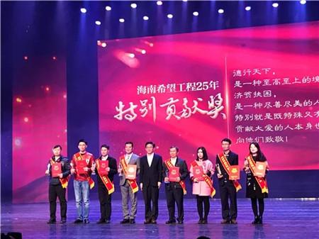 """罗牛山股份有限公司荣膺 """"海南希望工程25年特别贡献奖"""""""