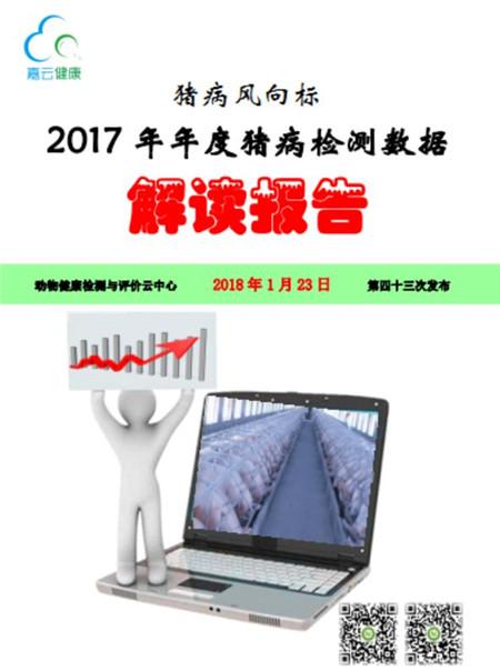 【猪病风向标】2017年年度猪病检测数据解读报告