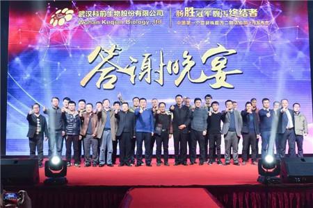 科前生物猪腹泻二联活苗重磅发布暨中国驰名商标喜获认定