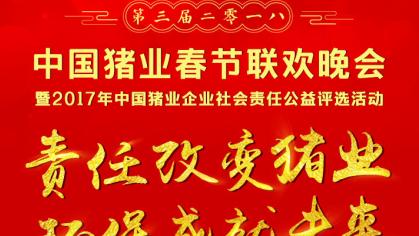 关于举办第三届(2018)中国猪业春晚暨2017中国猪业企业社会责任评选颁奖盛典的通知(第三轮)