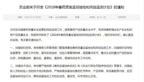 东方澳龙连续四年荣登农业部兽药质量抽检红榜
