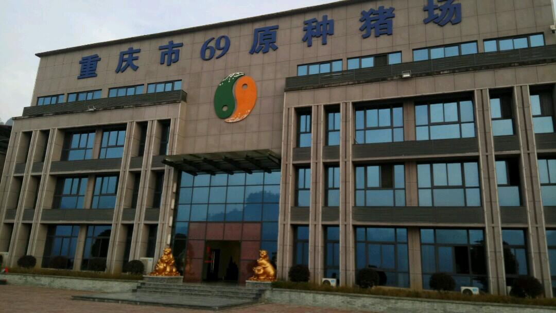 猪场管家携手重庆市农业委员会,做大数据+养猪的先行者和探索者