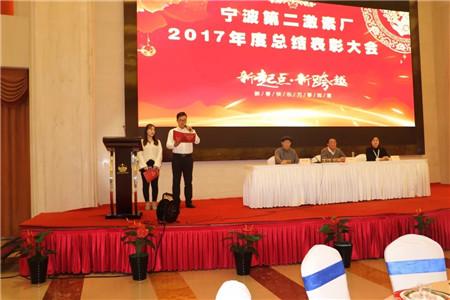 回顾2017,展望2018,宁波第二激素厂奋勇向前