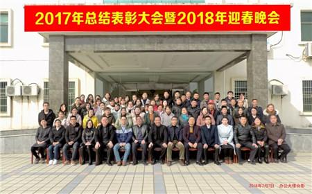 热烈庆祝江西成必信2017年内务总结表彰大会暨2018年迎春晚会圆满成功