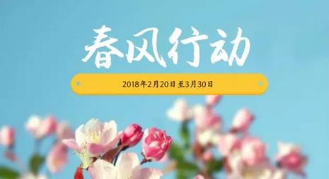 """助推农村劳动力就业创业!""""2018年春风行动""""即将启动!"""