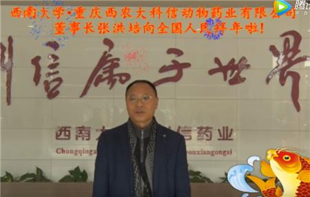 科信动物药业董事长张洪培恭祝全国人民狗年大吉