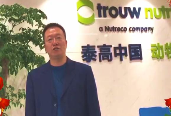 泰高中国动物营养总经理于方林恭祝亿万先生手机版全体粉丝狗年大吉