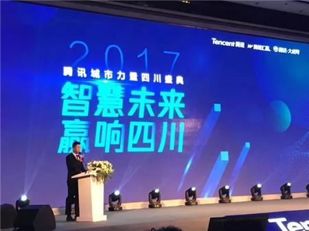 """2017腾讯城市力量盛典,希望教育荣获""""四川社会责任典范""""大奖!"""
