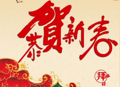 大年初一!猪价or放假?中国养猪网给猪友的一封信!