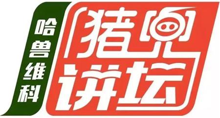 """低成本下如何提高猪场PSY ——第19期""""哈兽维科•猪兜讲坛""""直播节目预告"""