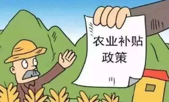 """最新""""农业支持保护补贴""""出炉!家庭农场可多领取!"""