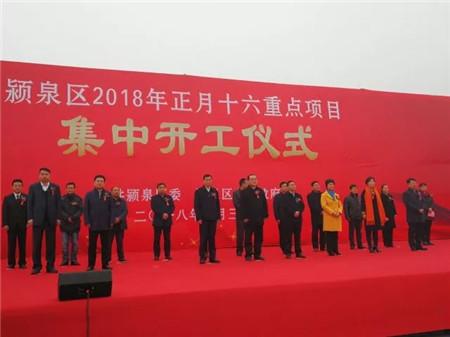 申亚股份科研智能生产基地项目暨上海申亚动物保健品阜阳有限公司新基地启动仪式
