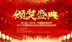 2018中国猪业春晚暨2017中国猪业企业社会责任评选颁奖盛典