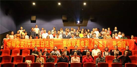 扬翔公司党委组织员工观看影片《厉害了 我的国》