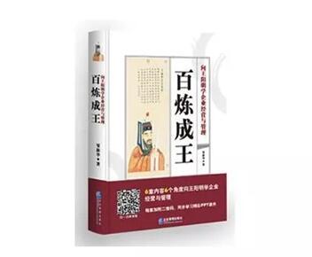 好书推荐|《百炼成王》——向王阳明学企业经营与管理