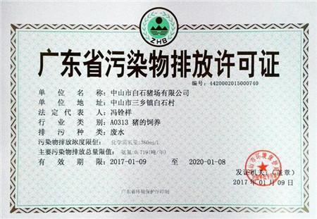 绿色环保奖——中山市白石猪场有限公司