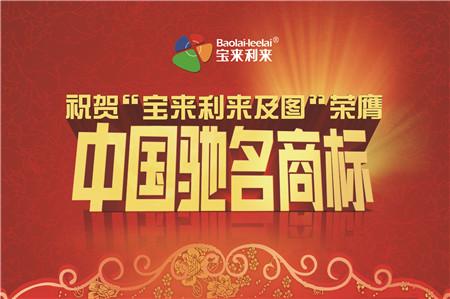 """热烈祝贺""""宝来利来及图""""商标被国家工商总局认定为中国驰名商标"""