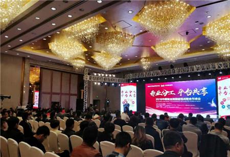 """""""专业分工、平台共享""""——2018中国猪业规模猪场战略合作峰会盛大开幕"""