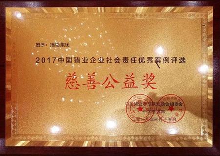 担当!播恩集团获评慈善公益奖及创新传播奖