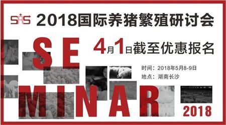 2018国际养猪繁殖研讨会优惠报名截止仅剩13天!
