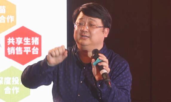 """光华博思特营销咨询机构总裁韩志辉——《2018养猪""""大数据·大趋势·大战略""""》"""