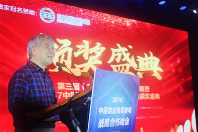 第三届(2018)中国猪业春晚暨2017中国猪业企业社会责任公益评选颁奖盛典(二)
