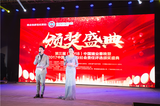 第三届(2018)中国猪业春晚暨2017中国猪业企业社会责任公益评选颁奖盛典晚会!
