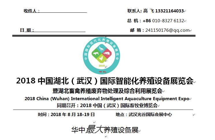 2018中国湖北(武汉)国际智能化养殖设备展览会通知!