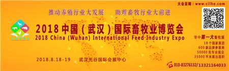 华中六省最大畜牧业展会2018年8月18日在武汉举办
