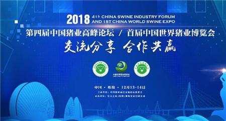 2018第四届中国猪业高峰论坛暨首届世界猪业博览会通知邀请函