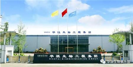 华派生物首季销售工作会在郑州召开