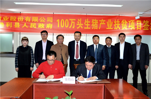 天兆猪业:签约黑龙江省勃利县100万头生猪产业化扶贫项目