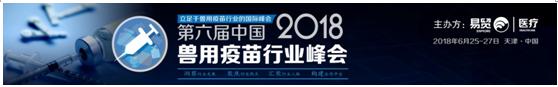 易贸医疗-2018第六届中国兽用疫苗行业峰会