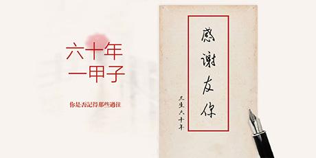 宁波三生60周年庆——荣耀甲子 筑梦新生!