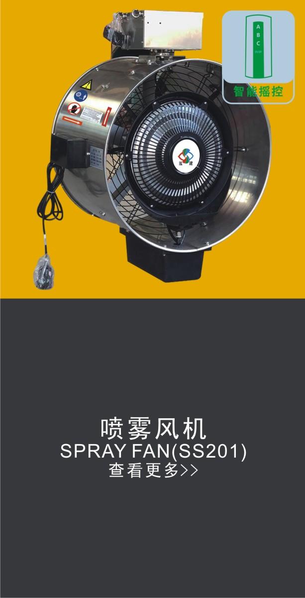 SMF560BT悬挂式喷雾风机