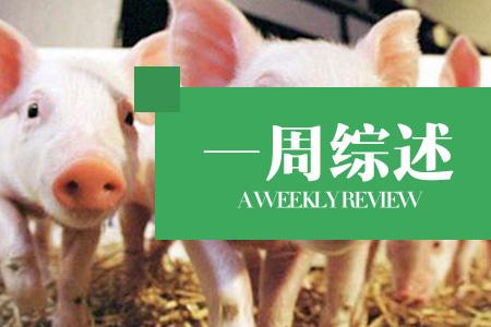 猪肉价格持续跌势,猪价上涨动力不足!(一周综述)
