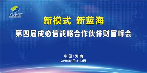 第四届成必信战略合作伙伴财富峰会(河南站)在林州隆重举行