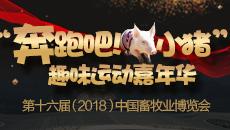 """第十六届(2018)畜博会之""""奔跑吧!小猪""""趣味运动嘉年华"""